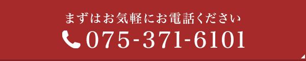 conbottom_tel_sp.jpg